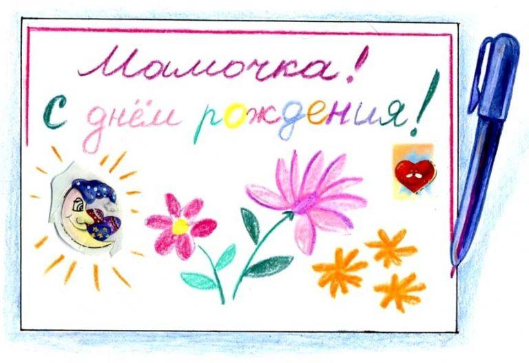 Нарисовать открытку маме на день рождения своими руками 97