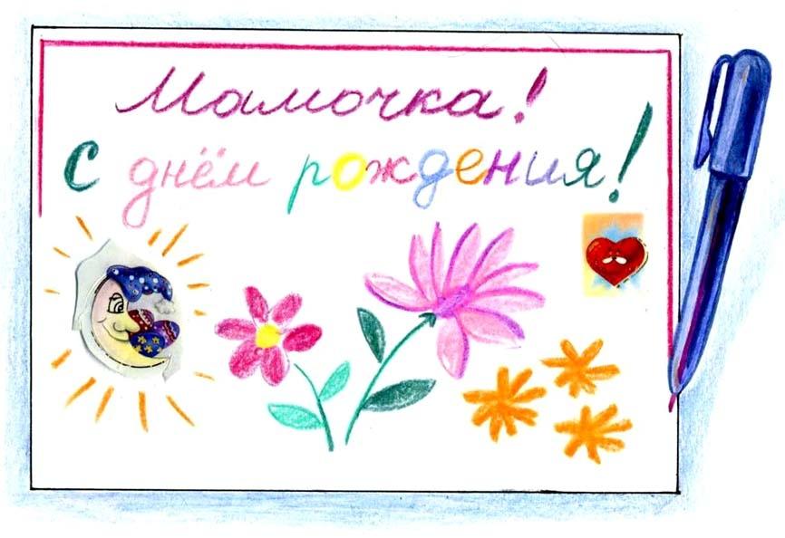 Нарисованная открытка для мамы на день рождения