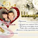 Фото 21: Приглашение татарское