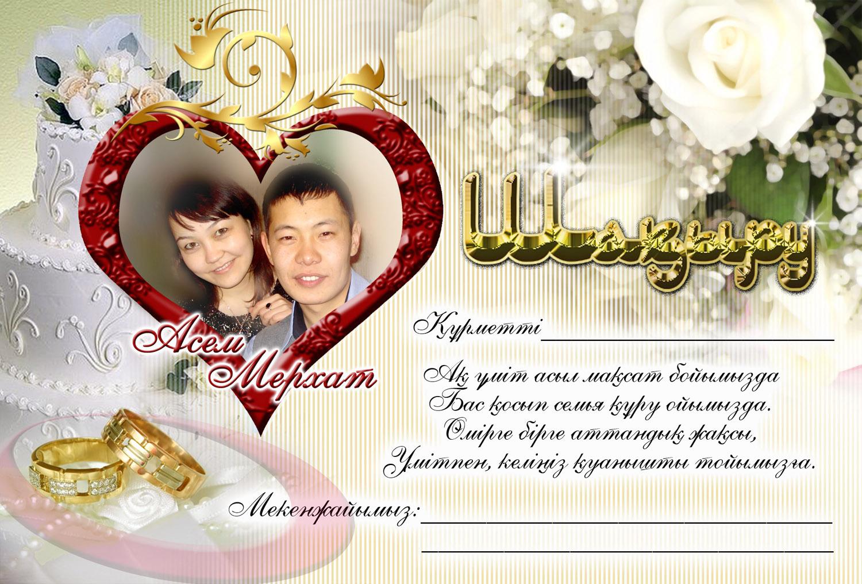 Пригласительный на свадьбу на казахском языке фото
