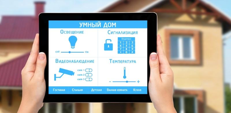 Автоматическое управление инженерными системами дома