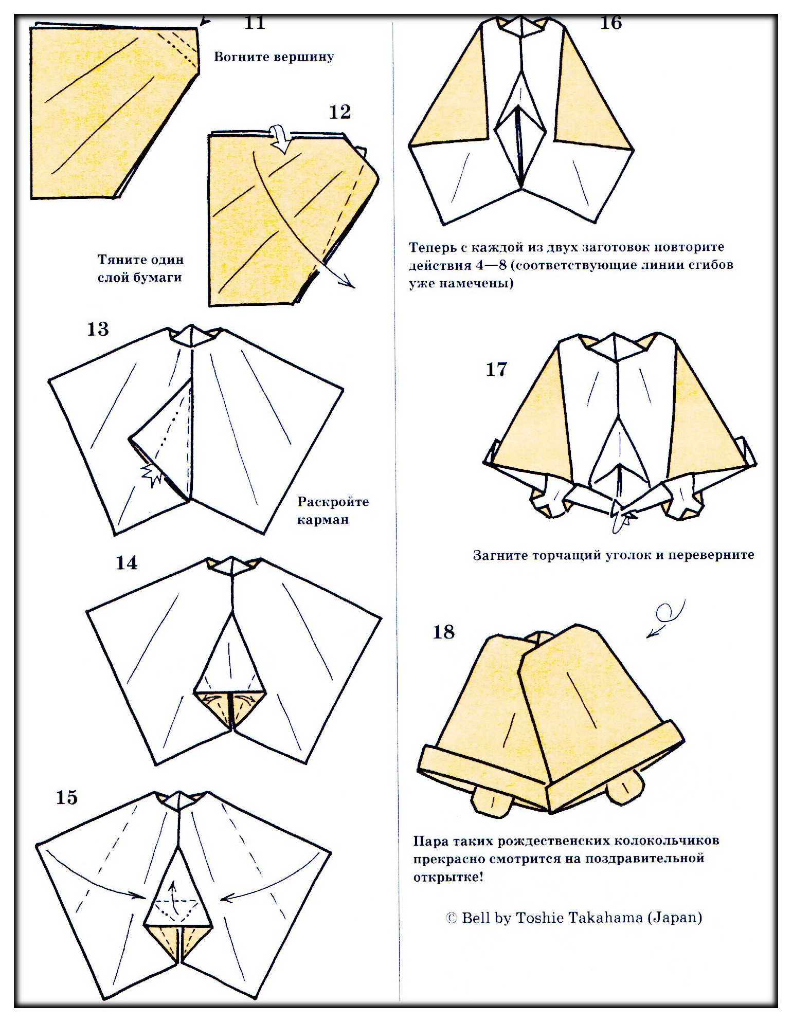Оригами украшения на Новый год