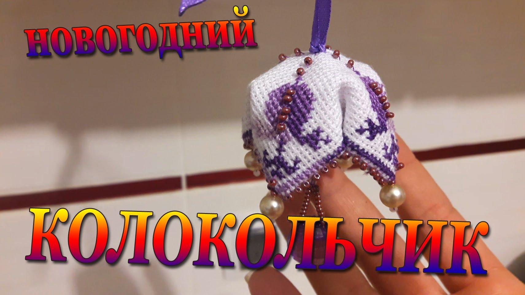 Фото 18: Вязанный новогодний колокольчик