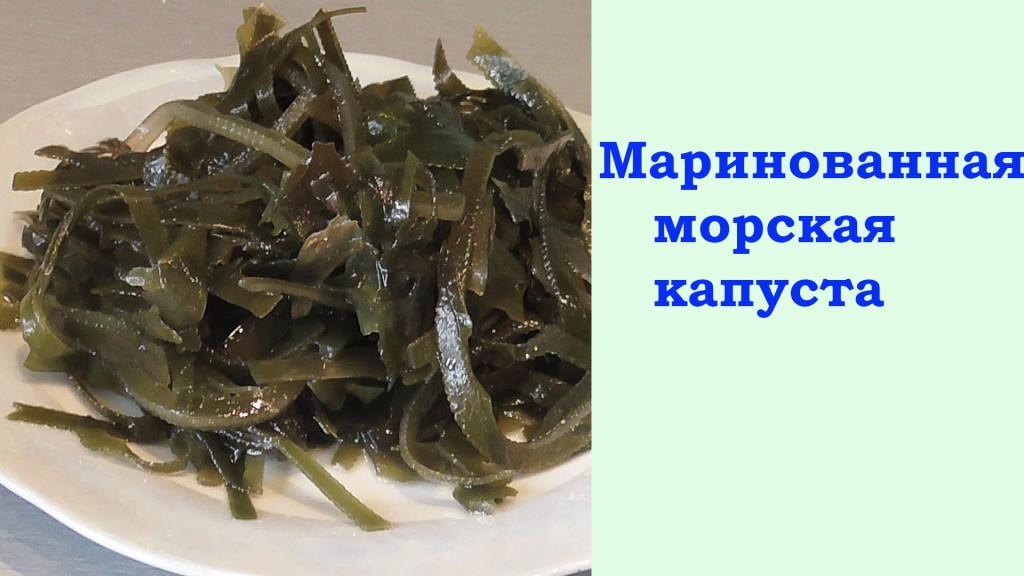 Мариновка морской капусты перед едой