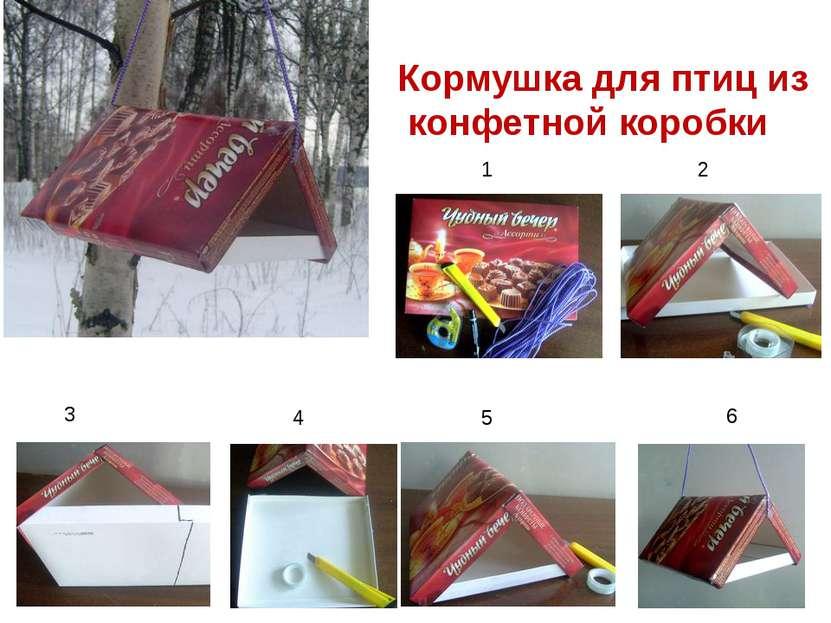 Кормушка из конфетных коробок