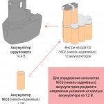 Фото 22: Определение количества никель-кадмиевых батаерей в аккумуляторе