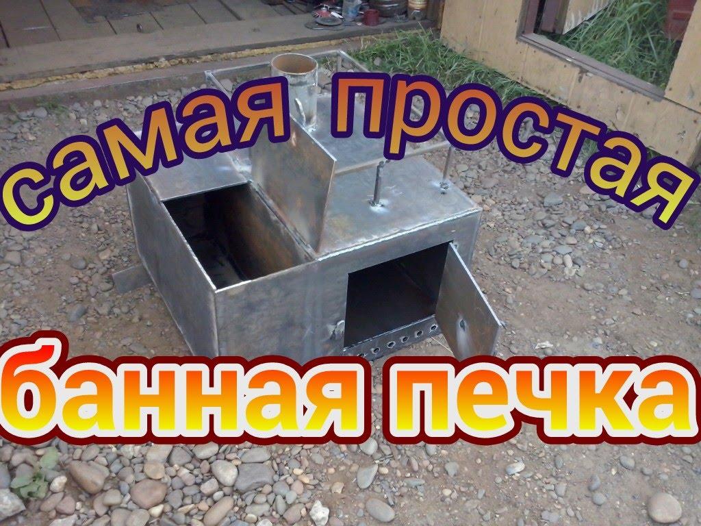 Металлическая печь для бани своими руками самая простая