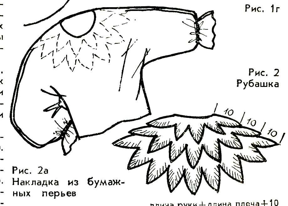 Выкройка костюма петуха