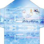 Фото 23: Заготовка-конверт от Дедушки Мороза