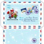 Фото 26: Заготовка конверт-с-марками от Деда Мороза