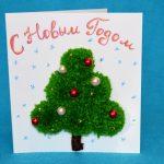 Фото 51: Новогодняя елочка из помпонов на открытке