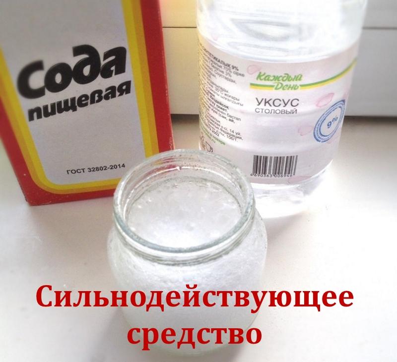 Средство из укуса и соды для устранения запаха