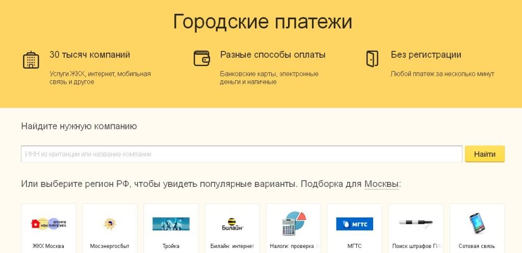 """""""Яндекс Деньги"""" позволит быстро осуществить платежи по ЖКХ"""