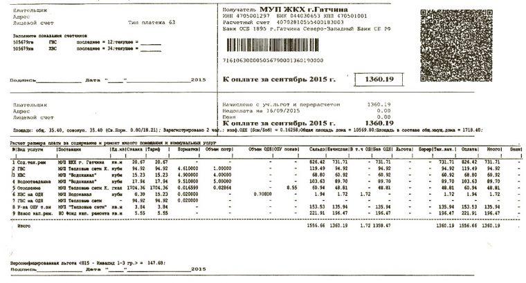 какие платежи включены в плату за коммунальные услуги тсж