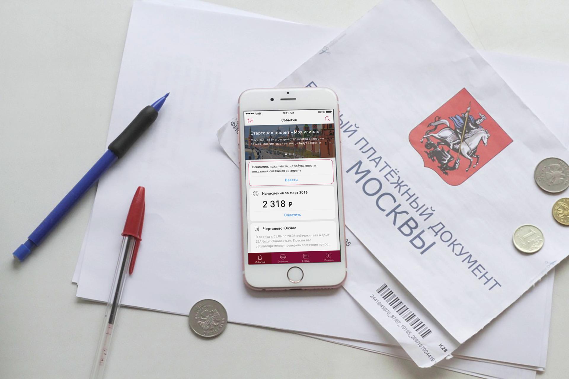 Мобильные операторы предлагают оплатить ЖКХ через телефон