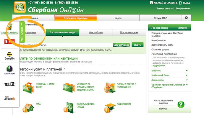 В Сбербанк-Онлайн можно подключить автоплатеж