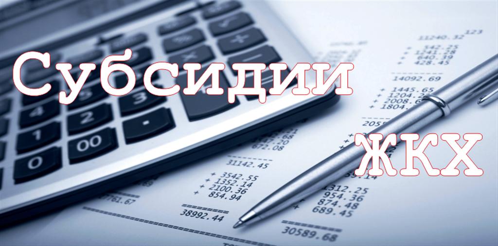Субсидии по оплате ЖКХ