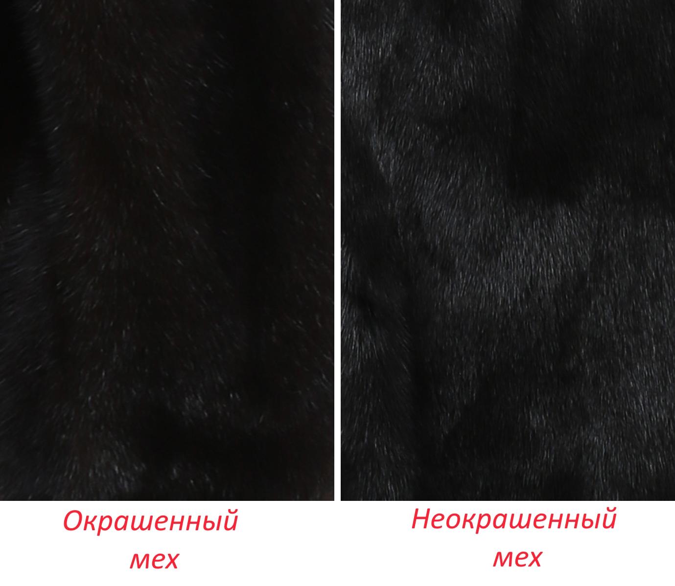 Чем покрасить мех в домашних условиях в черный 556