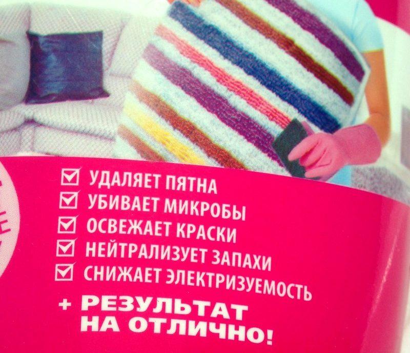 sredstvo_dlya_chistki_kovrov_5