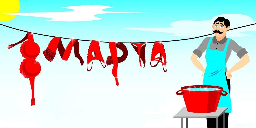 8 Марта и мужчины