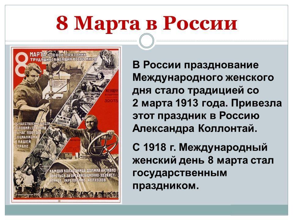 8 Марта на территории РФ