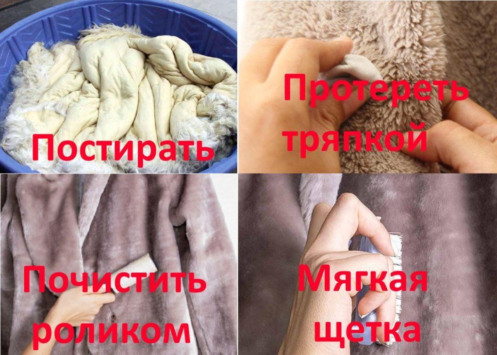 Способы чистки искусственного меха