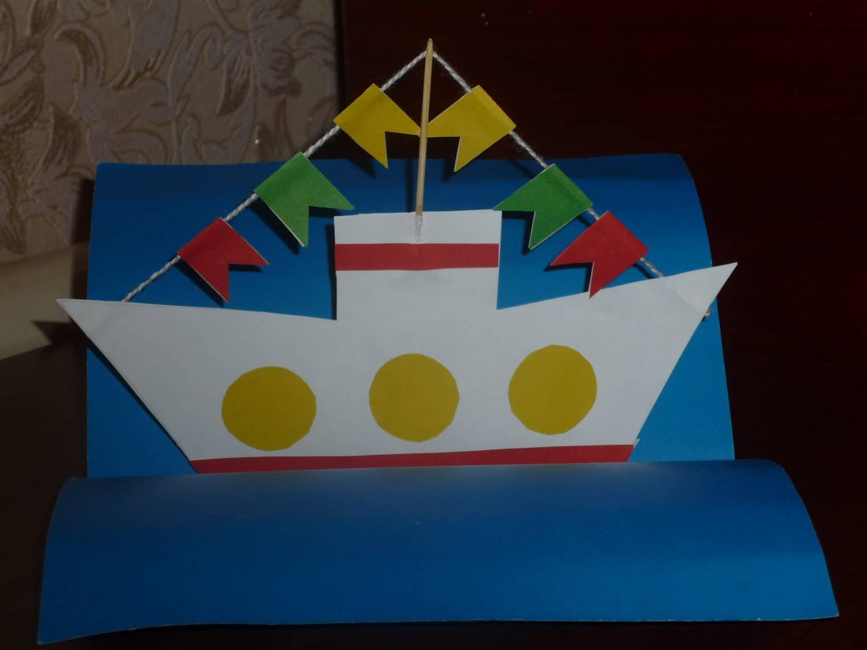 Открытка в виде кораблика на 23 февраля своими руками