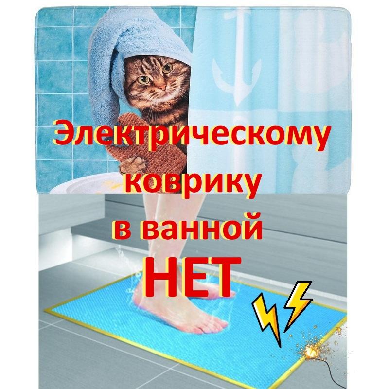 Электрический коврик в ванной