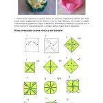 Фото 24: Лотос-оригами