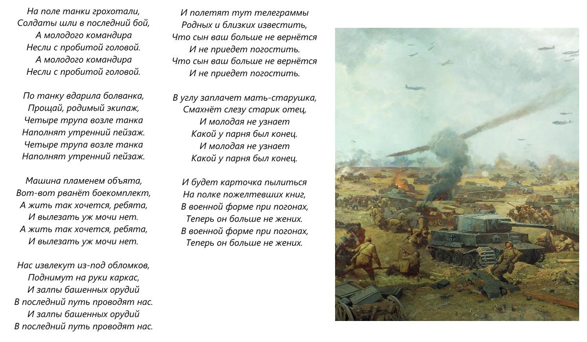 """Текст песни """"На поле танки грохотали"""""""