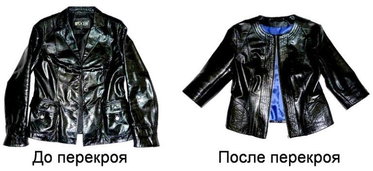 Как переделать кожаную куртку своими руками фото
