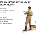 """Фото 29: Текст песни–переделки """"Ваше благородие, Госпожа Удача """""""