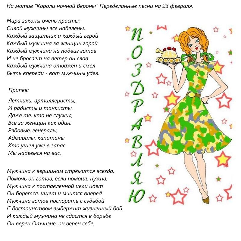 """Переделанная песня на 23 февраля на мотив """"Короли ночной Вероны"""""""