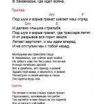 """Фото 23: Аккорды военной песни """"Под шум и взрыв гранат"""""""