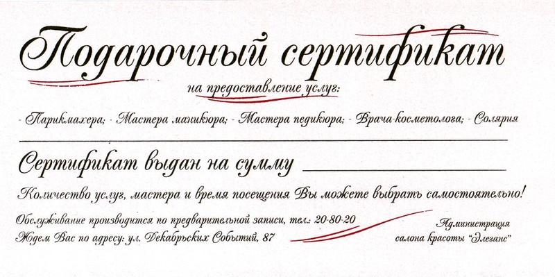 podarochnyy_sertifikat