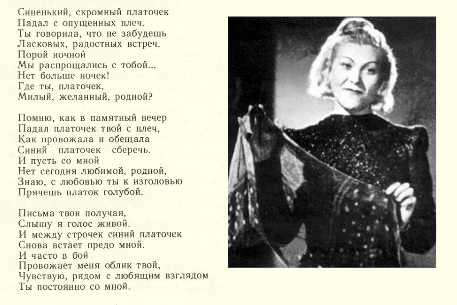 """Текст песни """"Синий платочек"""""""
