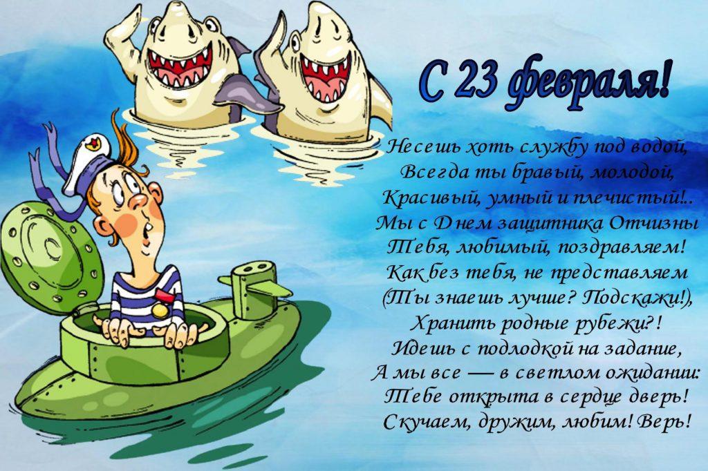 ❶Поздравление с 23 февраля веселое|Поздравления с 23 февраля любимому картинки|23 февраля - Поздравления для мужчин в стихах by Viktor Kostenko||}