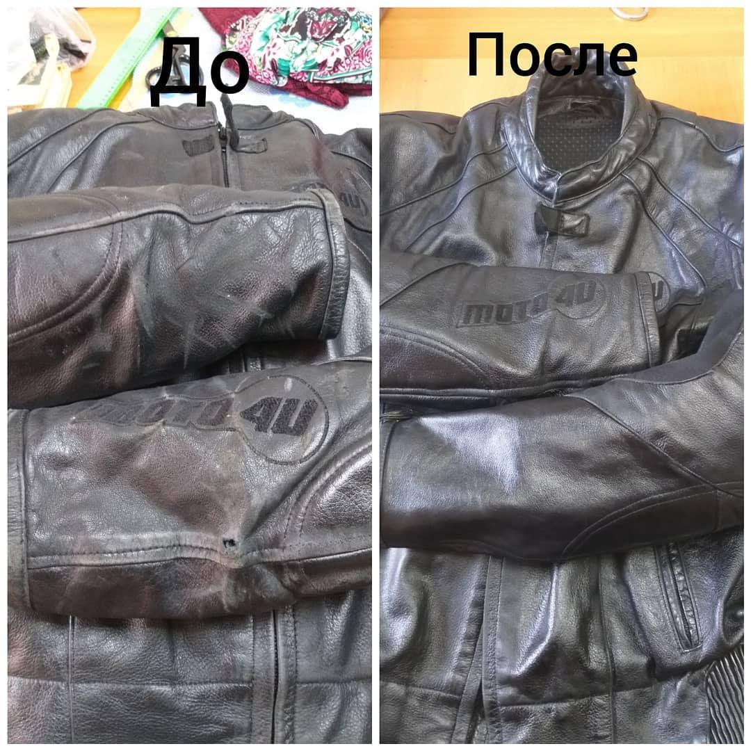 Кожаная куртка До и После покраски