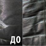 Фото 29: Ремонт куртки жидкой кожей