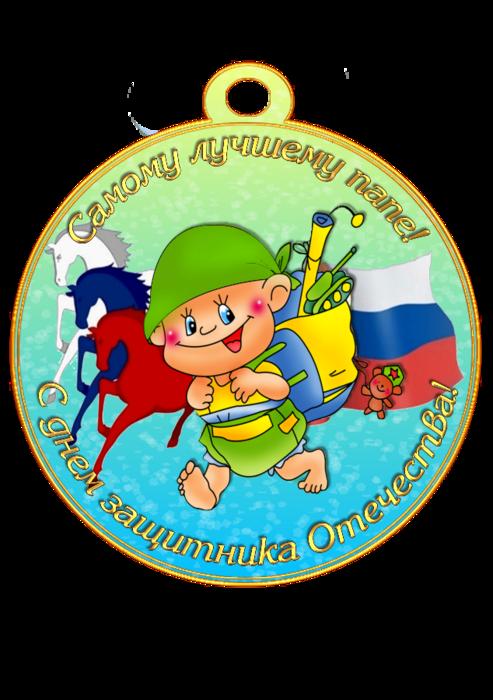 Медали на 23 февраля