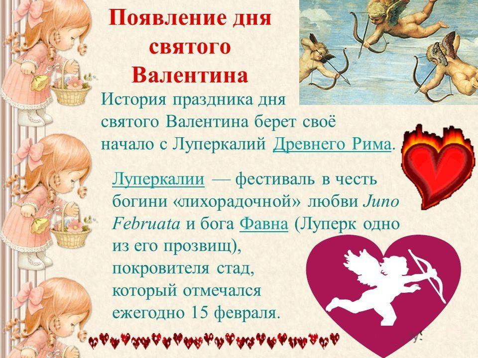 Появление дня святого Валентина