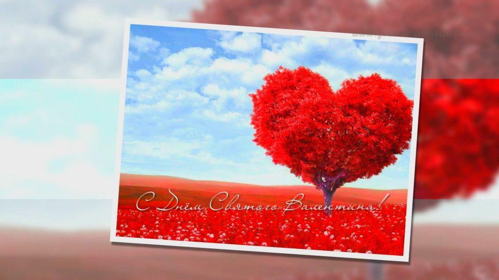Валентинка для мужчины