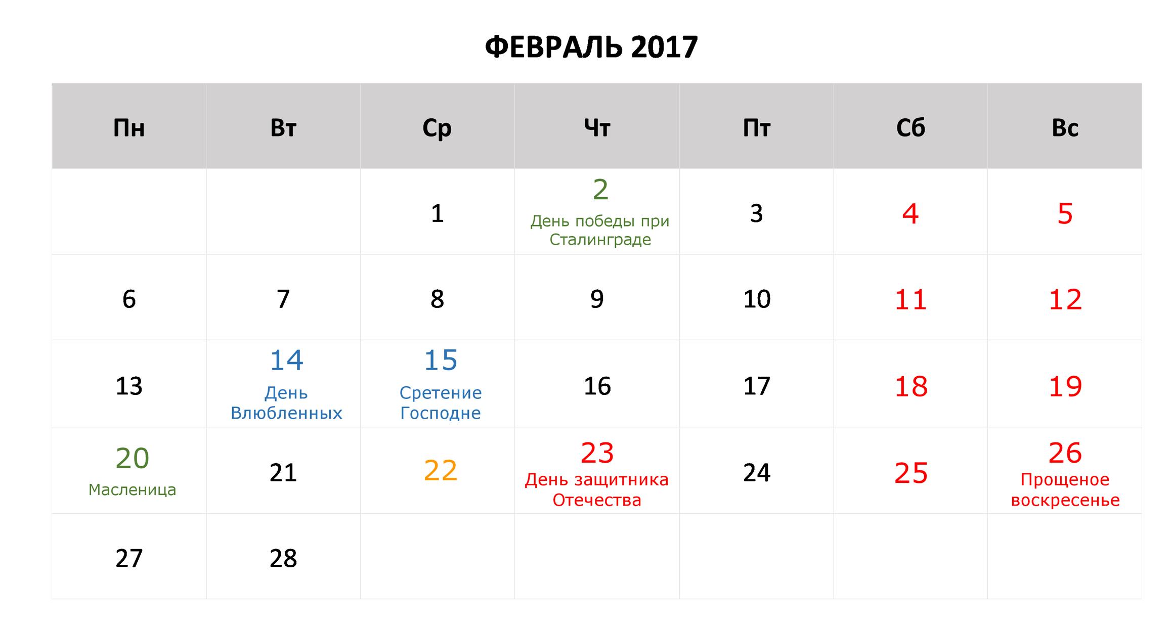 Выходные на 23 февраля 2017