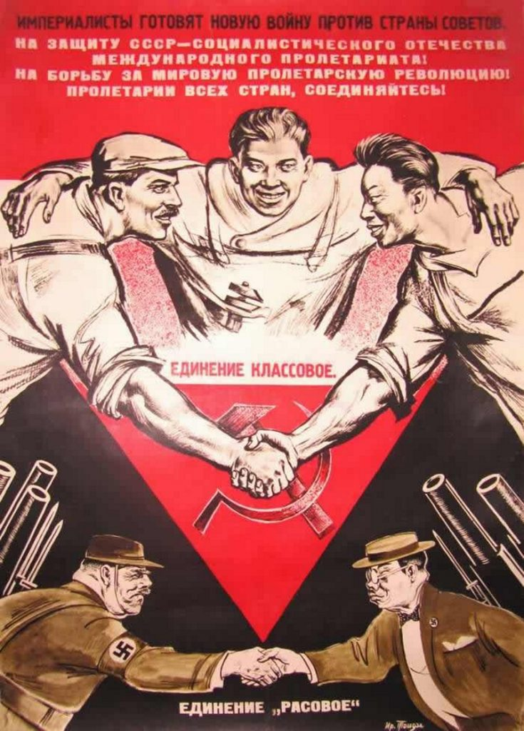 Единение народа против империалистских захватчиков