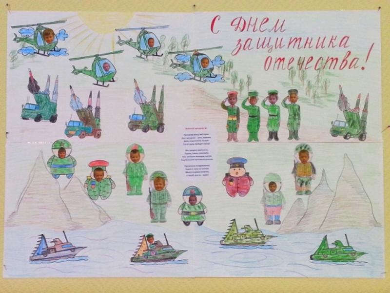 Коллаж с фото на День Защитника Отечества
