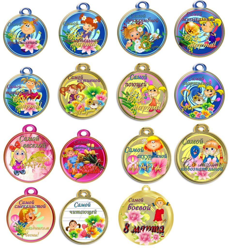 Веселые медали для девочек к 8 марта