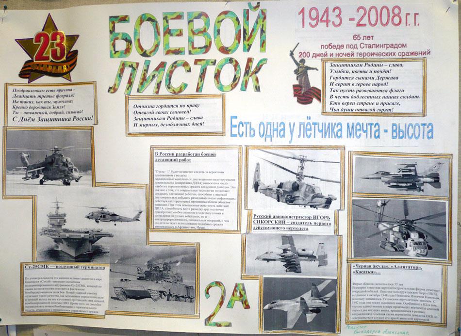 Плакат с агитационными сюжетами времен Великой Отечественной
