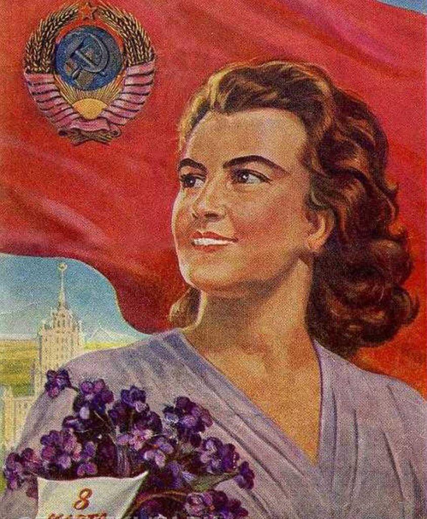 Советские традиции 8 марта были ориентированы на возвеличивание женщины-работницы, женщины-труженицы с широкими мозолистыми руками, которая успевает рожать детей и отлично трудиться на благо страны