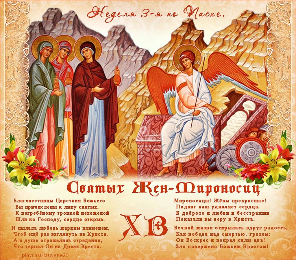 В русском быту празднику жен-мироносиц отводилось важное значение