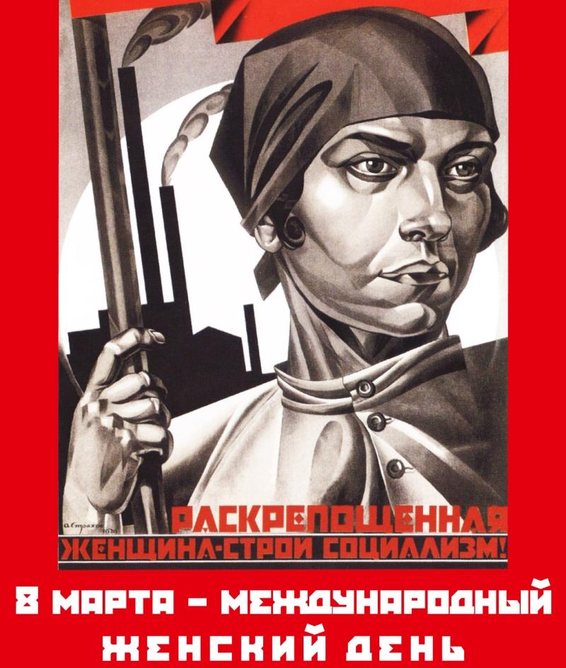 Большевики считали, что женщины должны были активнее принимать участие в строительстве нового мира, больше и лучше работать на заводах, в полях и на стройках